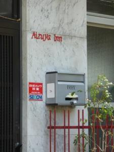 Aizuya Inn auberge Tokyo