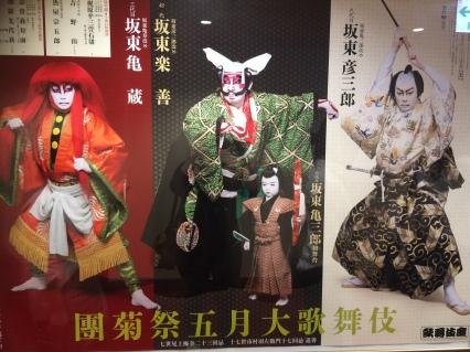 Théâtre kabuki Ginza