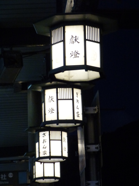 gion by night