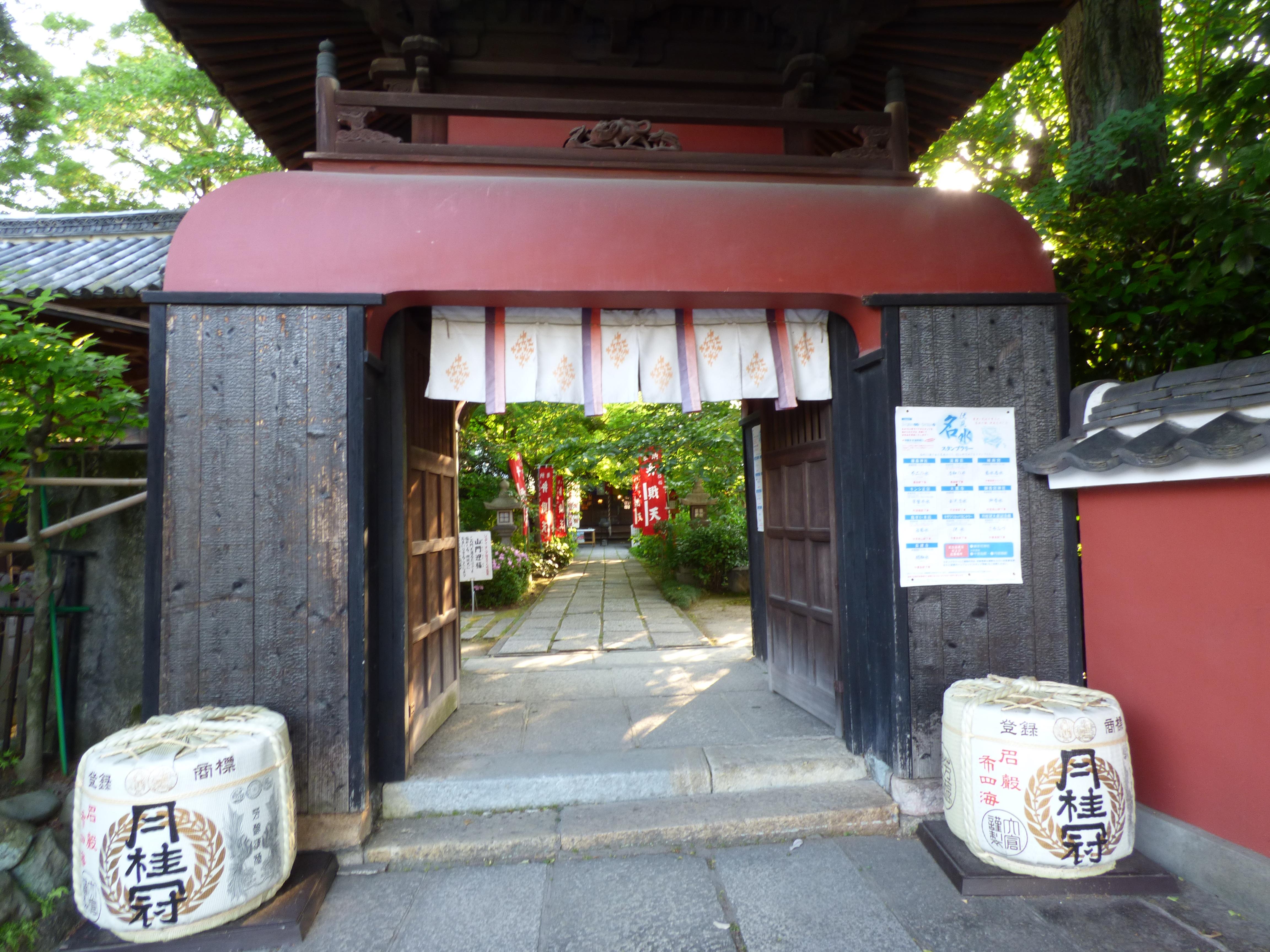 saké fushimi-ku